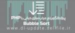 پروژه الگوریتم مرتب سازی حبابی (BUBBLE SORT) با زبان PHP